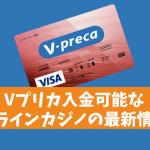 Vプリカ入金カジノ2019最新版│おすすめのオンラインカジノ特集!
