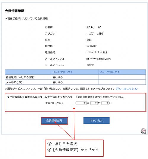 Vプリカ ニックネーム変更方法3