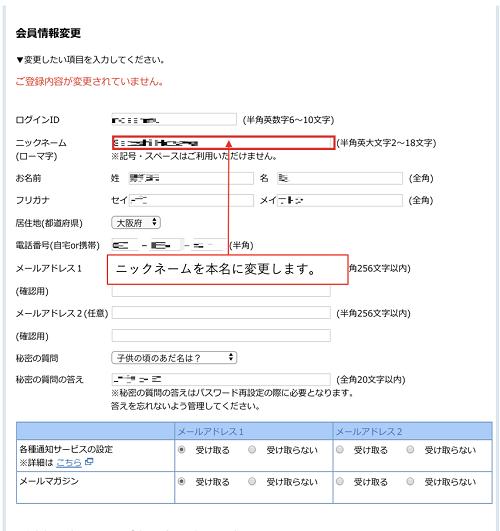Vプリカ ニックネーム変更方法4