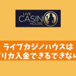 ライブカジノハウスはVプリカ入金できるできない?2019年最新情報